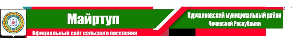 Майртуп | Администрация Курчалоевского района ЧР